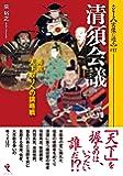 清須会議 秀吉天下取りへの調略戦 (シリーズ・実像に迫る17)