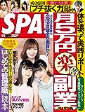 週刊SPA!(スパ) 2019年 4/16 号 [雑誌] 週刊SPA! (デジタル雑誌)