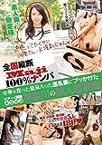 素人奥さんご馳走様でした。全国縦断「Maji」100%ナンパ  中華を食べた温泉入った淫乱妻にブッかけたツアーを満喫キツマン神奈川の美人若妻編 [DVD]