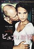 ピュア 純潔 [DVD]