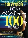 週刊東洋経済 2018年7/14号 [雑誌]