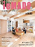 ieMADOα(イエマドα) 2020年 1 月号[雑誌] うさぎと暮らす 別冊 (省エネで快適に暮らす号)