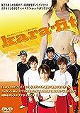 kara-fitダンスダイエット・3枚組コンプリートセット [DVD]
