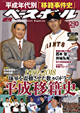 週刊ベースボール 2018年 12/10号 [雑誌]