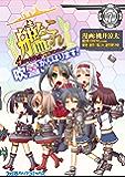 艦隊これくしょん -艦これ- 4コマコミック 吹雪、がんばります!(7) (ファミ通クリアコミックス)