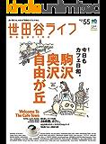 世田谷ライフmagazine No.55[雑誌]