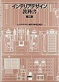 インテリアデザイン教科書