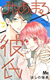 みにあまる彼氏 3 (マーガレットコミックス)
