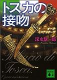 トスカの接吻 オペラ・ミステリオーザ 芸術探偵 (講談社文庫)