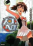 スコペロ 1 (1) (MFコミックス フラッパーシリーズ)