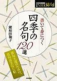 別冊NHK俳句 書いて身につく 四季の名句120選 (教養・文化シリーズ)