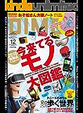 DIME (ダイム) 2016年 12月号 [雑誌]