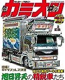 カミオン 2019年 03月号 No.435 [雑誌]