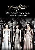 【早期購入特典あり】Kalafina 10th Anniversary Film ~夢が紡ぐ輝きのハーモニー~ DVD(ポストカード付)