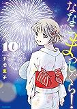 ななこまっしぐら (10) (バンブーコミックス 4コマセレクション)