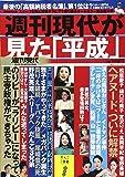 オールカラー保存版  週刊現代別冊 週刊現代が見た「平成」 (講談社 MOOK)