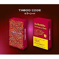 タブーコードレッド(スタンド4つ、限定化粧箱付き)特別版