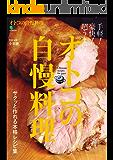 オトコの自慢料理[雑誌] エイムック