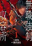 無職強制収容所(1) (アクションコミックス)