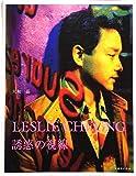 LESLIE CHEUNG―誘惑の視線(まなざし)
