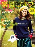 楽園ゴルフ Vol.36 Rakuen Golf x VIVA HEART[雑誌] (Japanese Edition)
