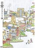 日常のブルーレイ 特装版 第10巻 [Blu-ray]