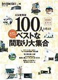 建てたい家がきっと見つかる!  MY HOME100選 VOL.16 (人気建築家100人と考えた敷地のカタチ別ベストな間取り大集合)