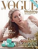 VOGUE WEDDING (ヴォーグウエディング) VOL.10 2017 春夏