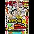週刊少年チャンピオン2018年12号 [雑誌]