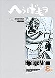 へうげもの(8) (モーニングコミックス)