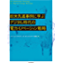 欧米先進事例に学ぶデジタル時代の電力イノベーション戦略 (毎日新聞出版)