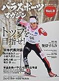 パラスポーツマガジン Vol.2 (ブルーガイド・グラフィック)