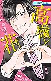 高嶺と花 12 (花とゆめコミックス)