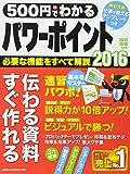 500円でわかるパワーポイント2016 (Gakken Computer Mook)