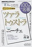 ニーチェ『ツァラトゥストラ』 2011年8月 (100分 de 名著)