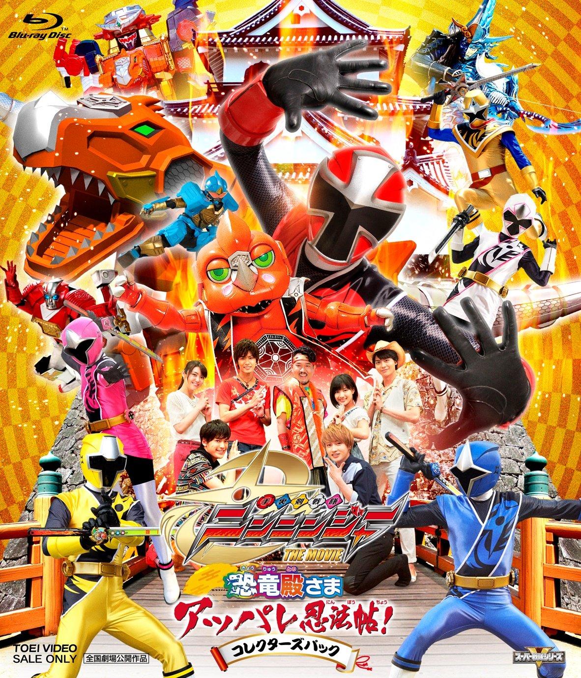 Amazon.com: Sci-Fi Live Action - Shuriken Sentai Ninninger ...