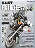 東本昌平RIDE62 (Motor Magazine Mook)