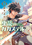 虫籠のカガステル(2)【特典ペーパー付き】 (RYU COMICS)