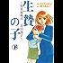 生贄の子~児童福祉司 一貫田逸子~カラーページ増補版 下巻 (カノンコミック)