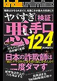 ヤバすぎ[検証]悪い手口124 (三才ムック vol.731)