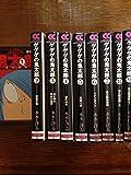 ゲゲゲの鬼太郎 コミック 全9巻完結セット (中公文庫 コミック版)
