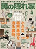 男の隠れ家 2018年 3月号 No.258 [小さな秘密基地を造る裏技。]