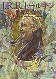 J.R.R.トールキン―世紀の作家