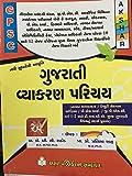Gujarati Vyakaran Parichay