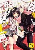 パシリな僕と恋する番長さん (1) (角川コミックス・エース)