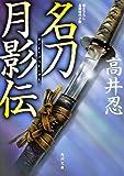名刀月影伝 (角川文庫)
