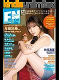 月刊エンタメ 2020年 02月号 [雑誌]