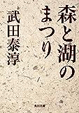 森と湖のまつり (角川文庫)