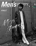 Men's PREPPY (メンズ プレッピー) 2017年 4月号(表紙&インタビュー:神木隆之介)