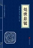 处世悬镜 (中华国学经典精粹)
